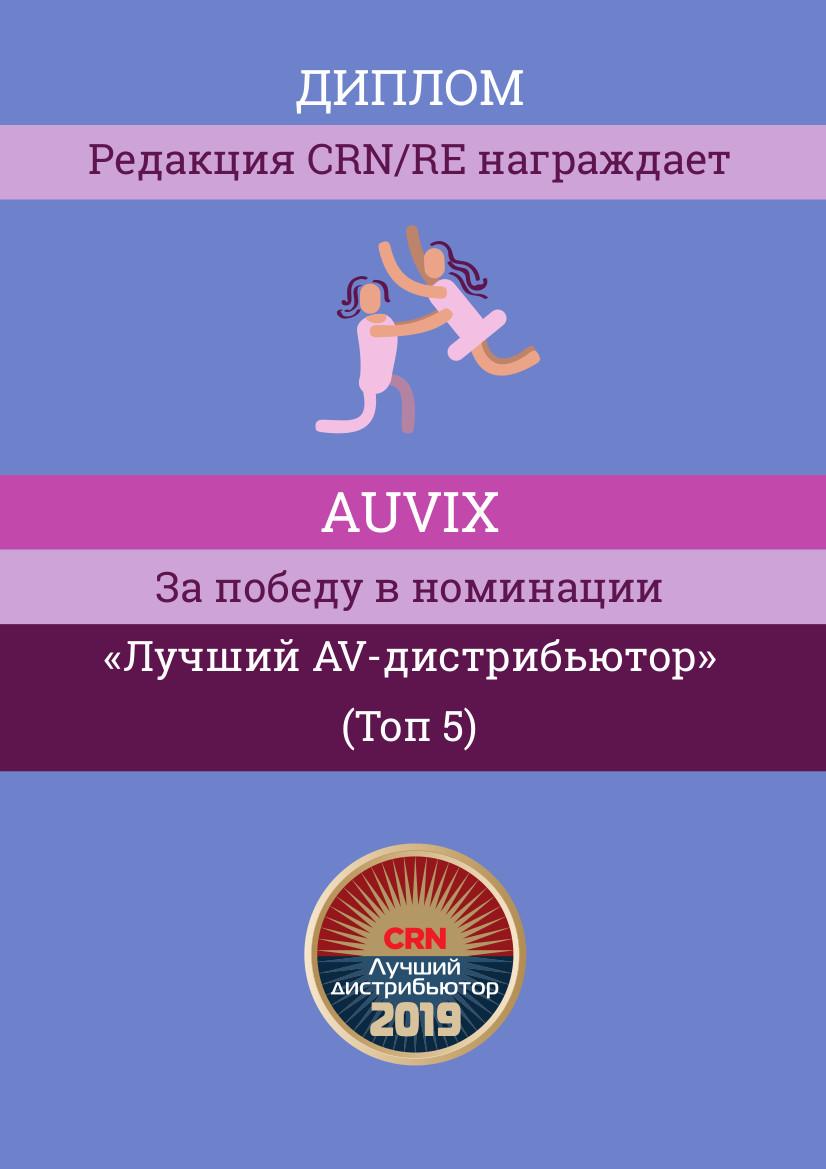 AUVIX-CRN_%D0%B4%D0%B8%D0%BF%D0%BB%D0%BE%D0%BC.jpg